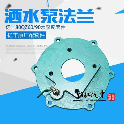 洒水车水泵进水口后盖内螺纹连接钢法兰亿丰80QZ60/90洒水泵配件