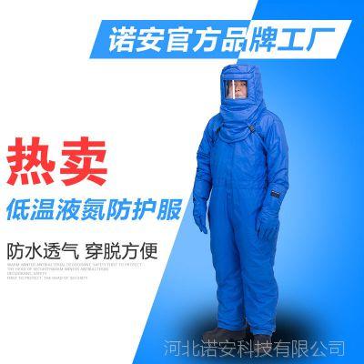 诺安液氮防护服 LNG防护服 低温防护服