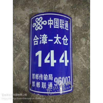 铁皮搪瓷工艺联通杆号牌制作