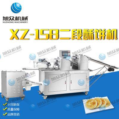 旭众XZ-15B全自动酥饼机 云南鲜花饼机 葱油饼机
