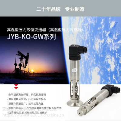 无锡压力变送器气体压力变送器JYB-KO-GWHAGG 无锡昆仑海岸厂家