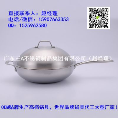 三层钢炒锅 不锈钢炒锅贴牌 高档炒锅生产厂家
