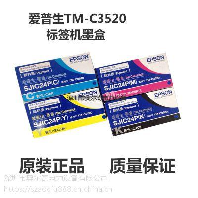 TM-C3520墨盒 全彩色标签机四色墨水及废墨仓特价促销