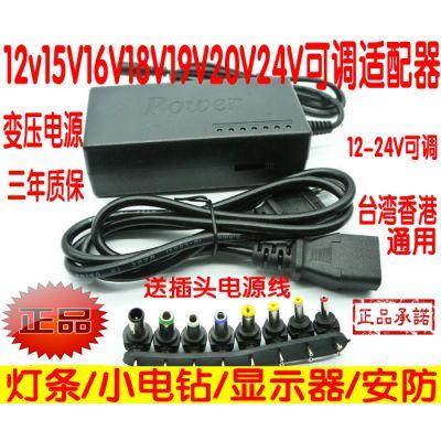 12v15V16V18V19V20V24V/4a5a可调压开关电源适配器96W监控显示器