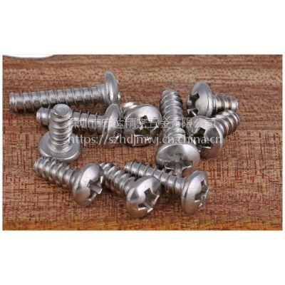 供应-宏达304不锈钢螺丝 十字沉头/平头/盘头平尾自攻螺丝钉、圆头平尾小螺丝