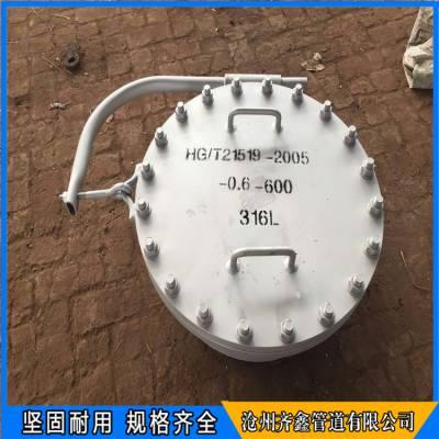 齐鑫不锈钢常压人孔 回转拱盖快开人孔手孔 DN450/DN500品类多种多样