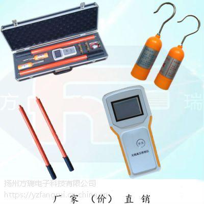 方瑞FR-800B无线高压核相仪(厂家直销)
