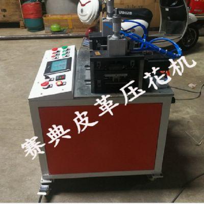 赛典专业皮革压标机 皮革压logo标志压标设备,高频压花机