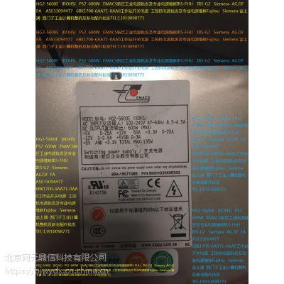 HG2-5600E (ROHS) 600W IRS-FHU IRS-G2 西门子 工作站电源