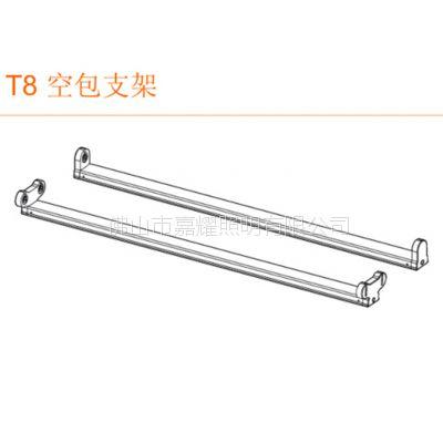 欧司朗LED灯管支架 1.2米LED空支架 T8LED灯管支架 工业空包支架