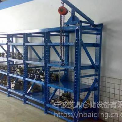 三格四层模具架包送货安装宁波艾鼎厂家 MJJ-003定做 非标准重量级 模具货架 滑轮带吊架