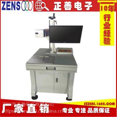 正思光纤激光打标机 金属激光打标机 雕刻打码焊接设备