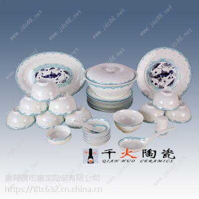 景德镇陶瓷礼品餐具定做价格 陶瓷餐具厂家