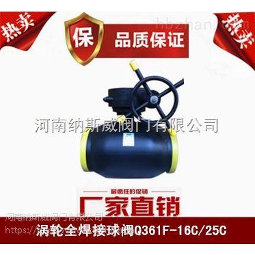 郑州Q361F涡轮全焊接球阀厂家,纳斯威碳钢全焊接球阀价格