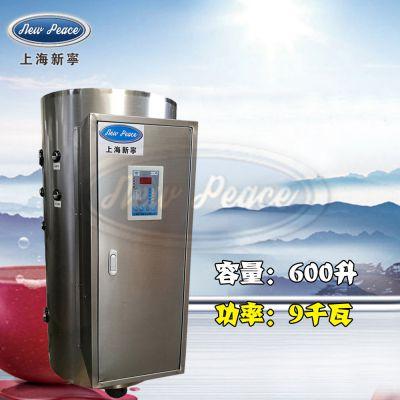 厂家销售新宁热水器容量600L功率9000w热水炉
