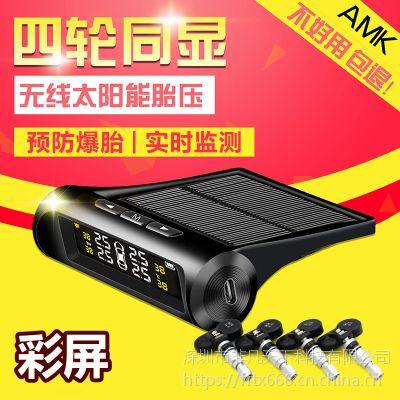 AMK太阳能胎压监测器内置外置TPMS汽车轮胎胎压传感器检测仪工厂货源