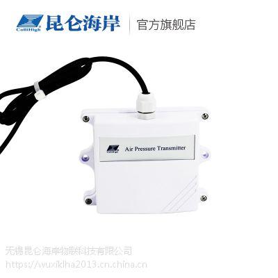 无锡昆仑海岸大气压力变送器JQYB-A大气压力传感器4-20mA进口元器件无锡昆仑海岸