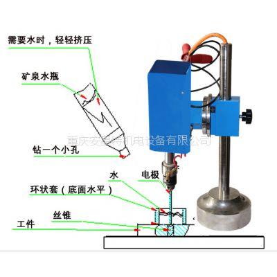 AXT-Q120型智能取断丝锥机 便携式电火花机 穿孔机