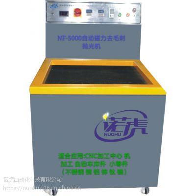 苏州诺虎专业生产降低成本五金件去毛刺磁力抛光机