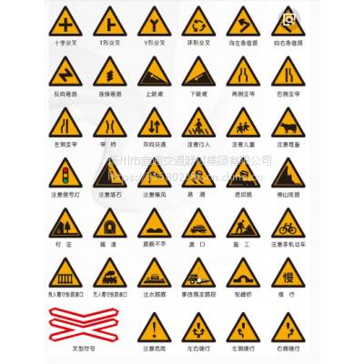 鑫通-旅游反光标志牌、禁令标志牌、标牌、导向标志牌、标志标杆