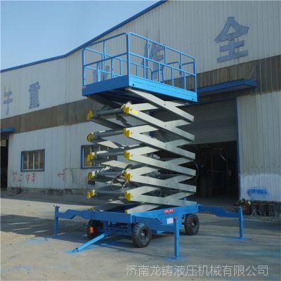 14米移动式升降机 剪叉式液压升降作业平台厂家直销