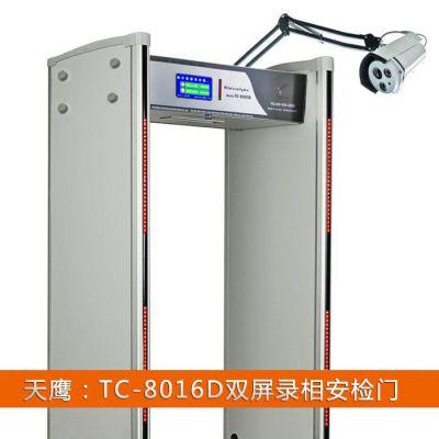 TC-8016D拍照录相安检门厂家直销【天鹰安防】