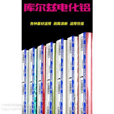 广州天生供应东莞库尔兹金银电化铝LP系列