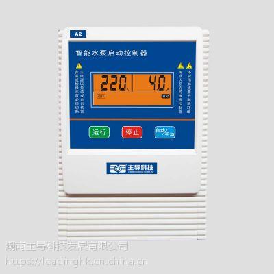 供应智能水泵控制器-A2