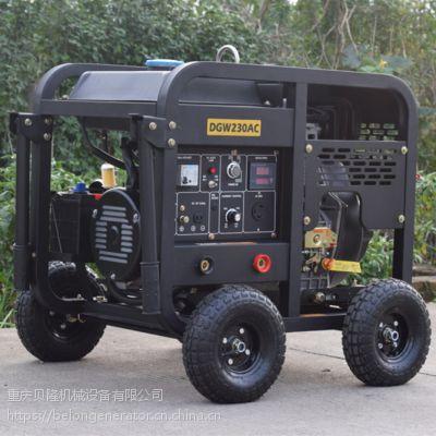 DGW230AC柴油电焊发电两用机230A发电电焊两用机方管电焊发电一体机