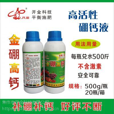 金硼高钙不是进口果树叶面肥山西核桃梨沙糖橘补钙补硼高效益园区