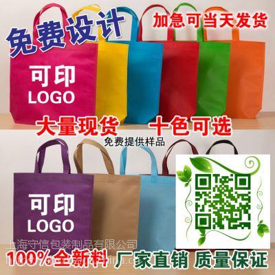 无纺布袋定做 环保袋定制 购物礼品广告包装手提袋子现货加急订做