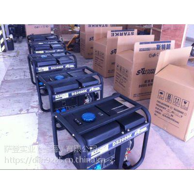 萨登3KW柴油发电机小型开架式单相220vDS3000K