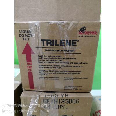 供应丙烯腈含量10的液体乙丙橡胶T65东莞供应商