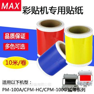 克斯耗材SL-S114蓝色原装PM贴纸CPM-100HG3C MAX原装贴纸批发
