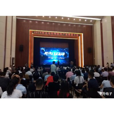 """平升电子参加""""2018河北电信物联网产业联盟大会"""""""