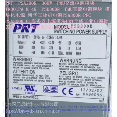 PSA350M GP 350W PIDEX工控机 服务器 冗余电源模块批发及专业维修