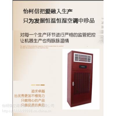 湖北小型酒窖配套用空调 武汉(怡柯信)红酒储藏用恒温恒湿空调 武汉红酒酒窖用空调