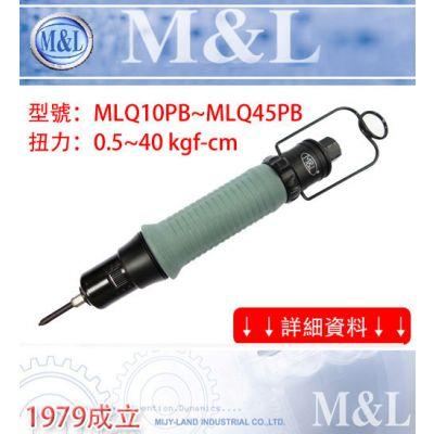 M&L 台湾美之岚 MLQ10PB~MLQ45PB定扭下压式气动起子-壁虎式硬殼防滑設計