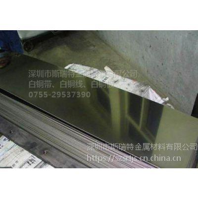 BZn18-18白铜带高镍洋白铜带