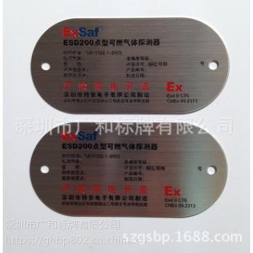 供应不锈钢标牌 字为腐蚀 凹字 上油填色 表面光亮 不锈钢拉丝