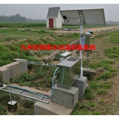 雨水径流在线监测系统