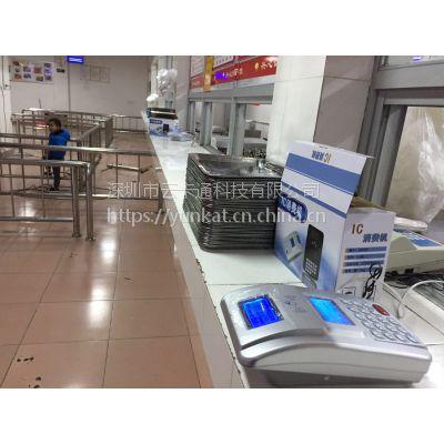 深圳云卡通YK5901食堂消费机高校学校食堂管理生产厂家