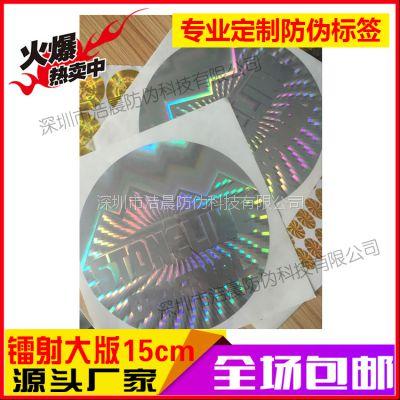 深圳防伪公司 十多年行业经验 浩晨销售热线-13480929315