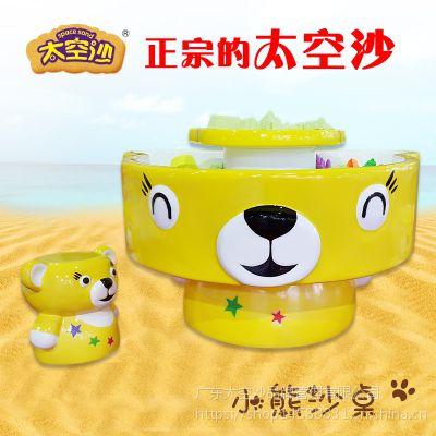 新款太空沙黄色卡通小熊沙桌批发儿童乐园彩泥粘土玩具沙娱乐项目