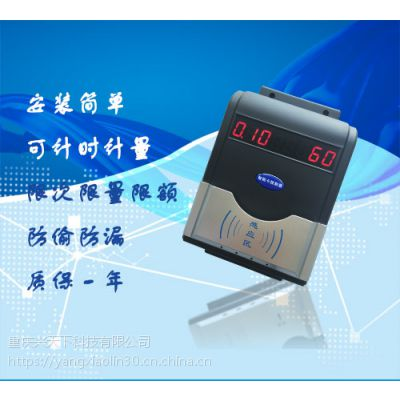 贵州澡堂水控机 淋浴插卡计费机 洗浴计时器