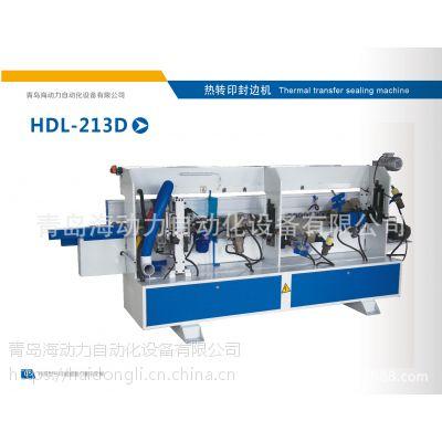 青岛海动力供应烫印3D生态强化木门、上下圆角的 HDL-213D热转印封边机