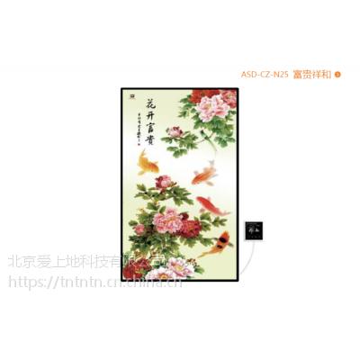 供应北京爱上地碳晶电采暖黑金系列富贵祥和2单片