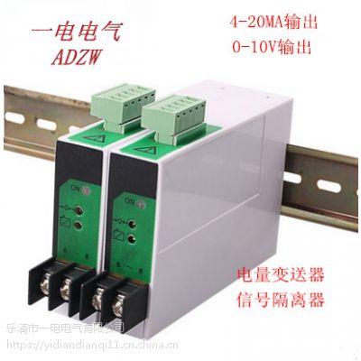 一电电气集团PZ568I-7BO单相电流变送器DC4-20MA输出
