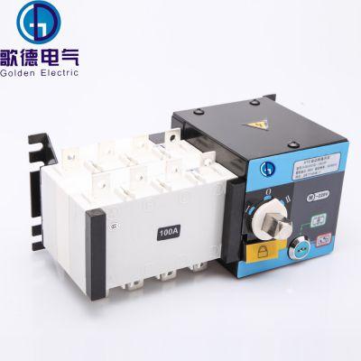 广州歌德专业生产PC级双电源自动转换开关 ATS双电源 智能型自动转换开关