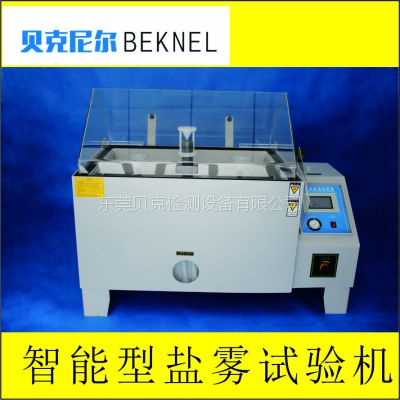 贝克尼尔腐蚀试验箱 盐雾测试机 全自动上水智能型盐雾试验机